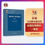 模拟电子技术基础(第五版)