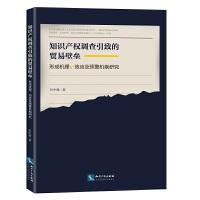 知识产权调查引致的贸易壁垒:形成机理、效应及预警机制研究