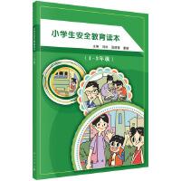 小学生安全教育读本(1-3年级)