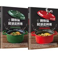 铸铁锅就该这样用:超清新的蔬菜料理+超浓郁的肉类料理(套装2册)