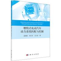 增程式电动汽车动力系统匹配与控制 科学出版社