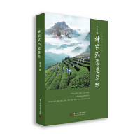 中国茶文化研究:神农武当道茶经