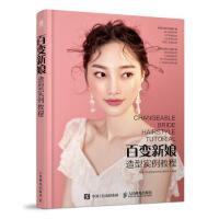 百变新娘造型实例教程 杨彬彬,悦尚化妆造型培训学 校 9787115484253