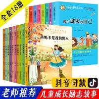 爸妈不是我的佣人全套18册做的自己父母老师班主任推荐小学生三四五六年级必读课外阅读书籍6-12-15