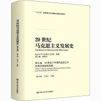 20世纪马克思主义发展史 第7卷 20世纪下半期马克思主义在西方国家的发展 中国人民大学出版社