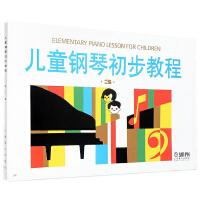 儿童钢琴初步教程(3)