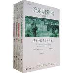 音乐启蒙书(全四册)