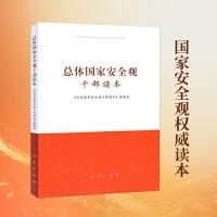【人民出版社】总体国家安全观干部读本