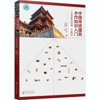 中国传统建筑木作知识入门 文物建筑修缮、木雕刻 化学工业出版社