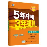 五三 初中物理 九年级上册 教科版 2020版初中同步 5年中考3年模拟 曲一线科学备考