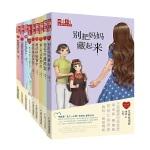 """儿童文学金牌作家书系――徐玲""""我的爱""""系列九部曲・典藏版(全9册)"""