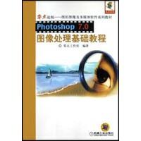 Photoshop7.0图像处理基础教程(附光盘)/零点起航