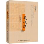 菜根谭(货号:A2) [明] 洪应明 9787557521219 吉林美术出版社书源图书专营店
