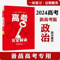 王后雄考案 高考完全解读政治 新高考版 2022版(适用于新高考地区)