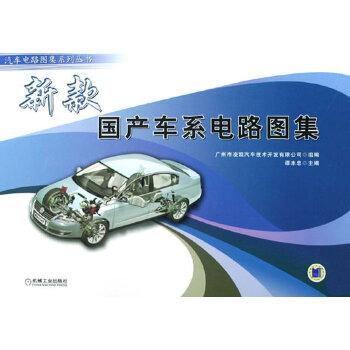 新款国产车系电路图集