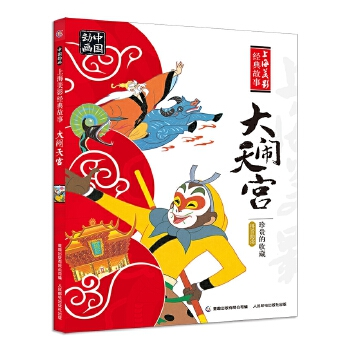 中国动画 上海美影经典故事·大闹天宫 上海美影经典美术片经典再现,拼音助读,选图均由上海美影动画大师绘制,让中国动画陪伴美好童年。