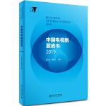 中国电视剧蓝皮书2019