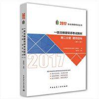 正版2017一级注册建筑师考试教材一级建筑师考试教材 第二分册 建筑结构 第十二版 17年一级建筑师