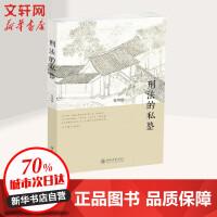 刑法的私塾 北京大学出版社