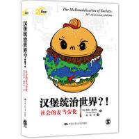 【收藏二手旧书九成新】汉堡统治世界?!――社会的麦当劳化(美)瑞泽尔中国人民大学出版社9787300183541