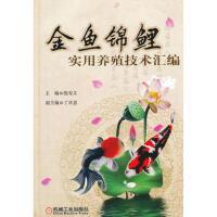 金鱼锦鲤实用养殖技术汇编 9787111493297 倪寿文 机械工业出版社