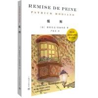 缓刑 (精装版) 法国作家 帕特里克 莫迪亚诺 书籍(2014年诺贝尔文学奖获得者帕特里克 莫迪亚诺作品,代表作品有《地