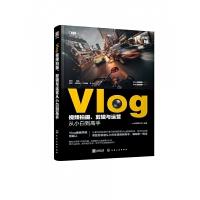 Vlog视频拍摄、剪辑与运营从小白到高手