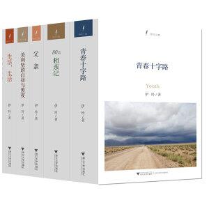 """父亲(伊玲文集,著名作家贾平凹先生首次为青年作者题字。""""母亲""""的定义和形象,在一位父亲身上得到了新的诠释。)"""