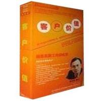 客户价值 3DVD 3CD 姜妆祥