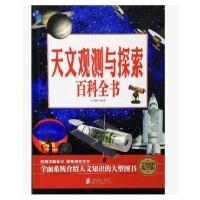 天文观测与探索百科全书精装彩图版 天文学的知识太空星际穿越夜观星空宇宙书籍天文学新概论天文爱好者手册从地球到宇宙边缘