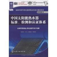 【二手旧书8成新】国太阳能热水器标准、检测和认证体系 9787122039958