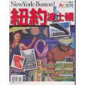 紐約?波士頓港版 台版 繁体书