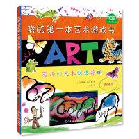 我的第一本艺术游戏书(全2册)