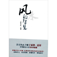 【二手书旧书95成新】风水的智慧:吉祥方位一点通(附DVD光盘1张),九洲音像出版公司,九洲音像出版公司