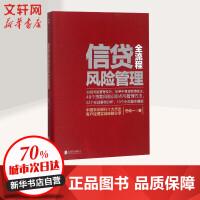 信贷全流程风险管理 北京联合出版有限责任公司