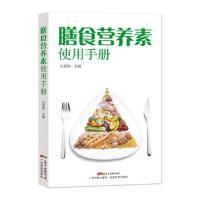 膳食营养素使用手册 9787535964847 吴惠娟 广东科技出版社