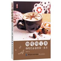 正版 咖啡师宝典:咖啡控的本书 咖啡爱好者 送给咖啡爱好者以及咖啡师的实用指南 意式咖啡手冲知识咖啡豆认知技巧
