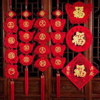 新年春节过年装饰用品乔迁新居节日喜庆门福组合挂件客厅福字挂饰