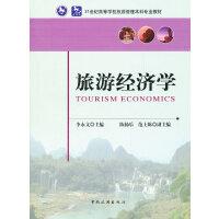 旅游经济学(21世纪高等学校旅游管理本科专业教材)(新版)