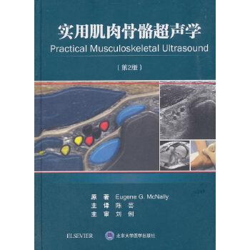 实用肌肉骨骼超声学(第2版)