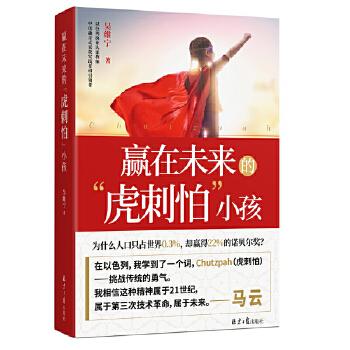 """赢在未来的""""虎刺怕""""小孩(pdf+txt+epub+azw3+mobi电子书在线阅读下载)"""