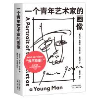 """果麦经典:一个青年艺术家的画像(""""我不侍奉!""""五次跌倒,五次重生,乔伊斯用本书诠释成长之勇。)"""