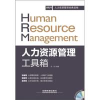 【二手旧书9成新】 人力资源管理工具箱(附) 徐伟 9787113168643 中国铁道出版社