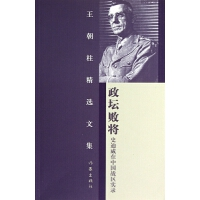 政坛败将(史迪威在中国战区实录)/王朝柱精选文集