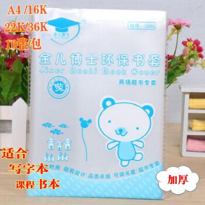金儿博士透明塑料书皮书套通用加厚透明书皮套10个装 A4透明书皮16K  22K  36K