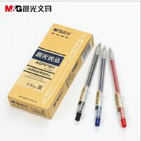 晨光文具按动中性笔AGP87901优品系列按动磨砂中性笔杆按压式水笔0.5mm  G-5笔芯 0.5mm