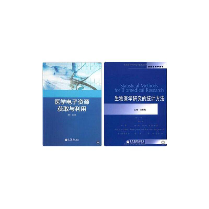 医学电子资源获取与利用  王庭槐+生物医学研究的统计方法 附光盘 方积乾 全两册 高等教育出版社