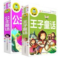 正版 2册公主童话王子童话新阅读开启新未来中国儿童文学新课标必读课外读物儿童故事书彩图注音版童话故事书学校推荐读物