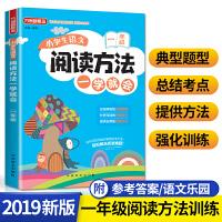 2019方洲新概念人教部编版小学生语文阅读方法一学就会一年级 注音版1年级语文阅读理解训练题语文阅读方法指导小学生课外