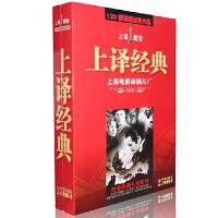 上译经典译制片电影25DVD9上海电影译制片厂配录音120部作品全集